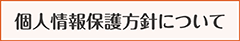 モンテッソーリ教育で幼児期の成長を促す幼稚園 NPO法人花華