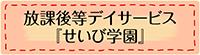 モンテッソーリ教育 放課後等デイサービス 『せいび学園』 NPO法人花華